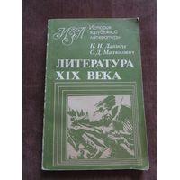 Литература XIX века. Н.И.Лапидус. С.Д.Малюкович