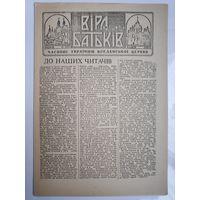 """""""Віра Батьків"""" - видання украінськоі греко-католицькоі церкви. (8). 15 липня 1990"""