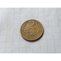 СССР 2 копейки, 1954
