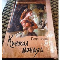 Кинжал монаха / Георг Борн (сокровищница коллекционера)