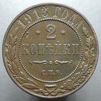 2 копейки 1913 СПБ, Рельеф! С 1 Рубля!
