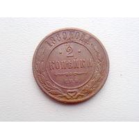 2 коп 1889г