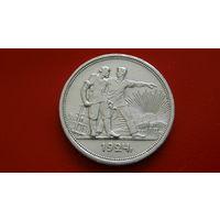 1 Рубль -1924-П.Л- СССР -*серебро -отличное состояние-