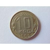 СССР 10 копеек 1955г.