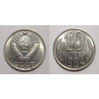 10 копеек 1984 aUNC