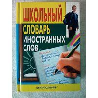 Школьный словарь иностранных слов. А.А. Медведев