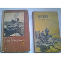 Книги о рыбалке. Рыболов-спортсмен. 50- е годы. 2 шт..