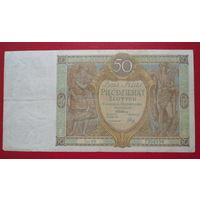 50 злотых Польши 1929 года.