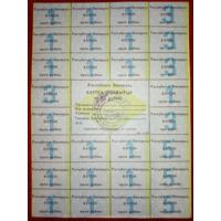 Картка спажыўца (потребителя)/купон/талон: 50 руб. МКФ 1-го вып. 1992 г.