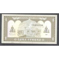 Украина 1992 г. 1 гривня