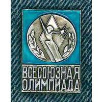 Знак Всесоюзная олимпиада