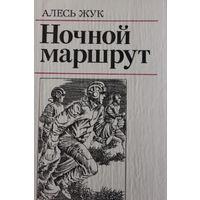 """""""Ночной маршрут"""" Повесть и рассказы Алесь Жук. 1983 г.и."""