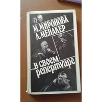 """""""В своем репертуаре..."""" про артистов Миронову и Менакера"""