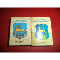 Два спичечных коробка ГРОДНО (две разновидности герба)