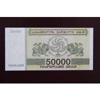 Грузия 50000 купонов 1994 UNC