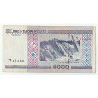 Беларусь 5000 рублей 2000 год, серия ГА 1211221.