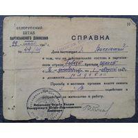 Справка о нахождении в партизанах. БШПД. 1944 г.