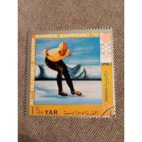 Йемен 1972. Зимняя олимпиада Саппоро-72. Конькобежный спорт