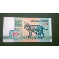 10 рублей 1992 г. серия АЛ  UNC