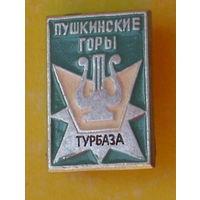 "Турбаза "" Пушкинские горы "". *65."