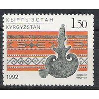 Ми. 4. Киргизия. (Кыргызстан) 1992. Народное творчество. Кувшин Искусство **