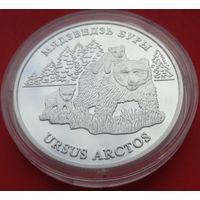 20 рублей Бурый медведь! 2002! ВОЗМОЖЕН ОБМЕН!