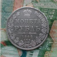 1 рубль 1848 г Сохран !!! Отличный рубль в коллекцию.