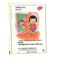 Вкладыш Love is # 95 серия 7. Возможен обмен