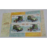 Венгрия, история почты, автомобили, европа-септ, распродажа