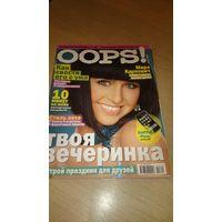 Молодежный журнал ООps 2009 год