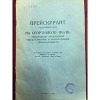 Прейскурант розничных цен на спортивную обувь. 1940 г.
