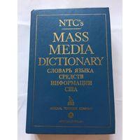 Английский язык Терри Элмор Словарь средств массовой информации США 1992г 668 стр