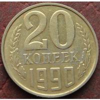 3765:  20 копеек 1990 СССР