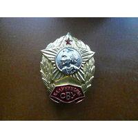 Знак нагрудный. Суворовское военное училище. Калининское СВУ. Закрутка.
