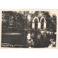 Открытка Кисловодск (Зеркальный пруд)