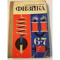 Школьный учебник СССР 6-7 кл Перышкин Физика 1980г
