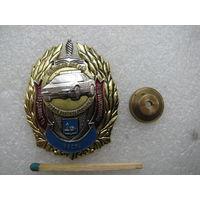 Нагрудный знак. Батальон ДПС ГАИ УВД Гомельоблисполкома. тяжёлый, винт