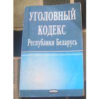Уголовный кодекс Республики Беларусь.