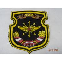 Шеврон 127 гв. бригады связи ВС РБ (новый вариант)
