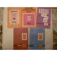 Католог почтовых марок СССР 1979-83