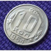 10 копеек 1954 года.