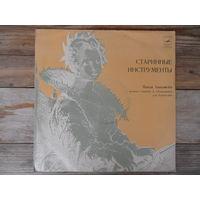 Ванда Ландовска - Д. Скарлатти. Сонаты для клавесина - Мелодия, ВСГ - 1972 г.