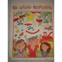 Детский юмористический Журнал Веселые картинки август 1986г