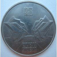 Югославия 10 динар 1983 г. Битва на Сутьеске (a)
