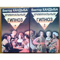 Кандыба Виктор. Криминальный гипноз в 2-х томах