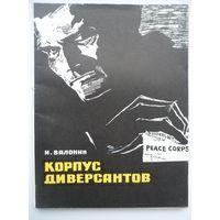 И. Валонин Корпус диверсантов 1965 год