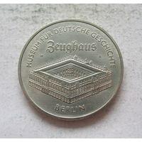 Германия - ГДР 5 марок 1990 Берлинский арсенал