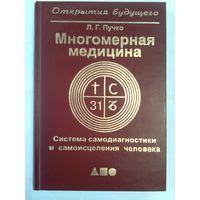 Л. Г. Пучко. Многомерная медицина. Система самодиагностики и самоисцеления человека.