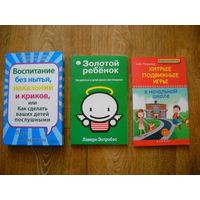 Книги для родителей 2