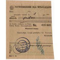 Квитанция об оплате, 1928 г., Станиславов (Ивано-Франковск)